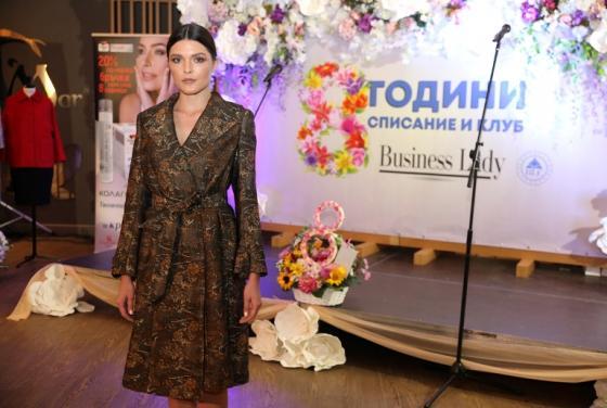 8-мия рожден ден на списание и клуб BUSINESS LADY